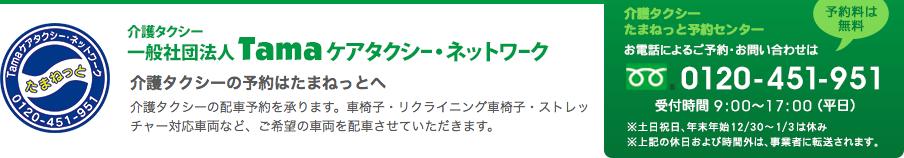 「Tamaケアタクシー・ネット」リンク