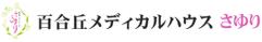 「百合丘メディカルハウスさゆり」リンク