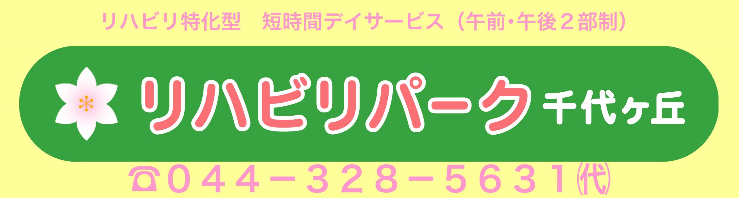 リハビリパーク_ロゴ
