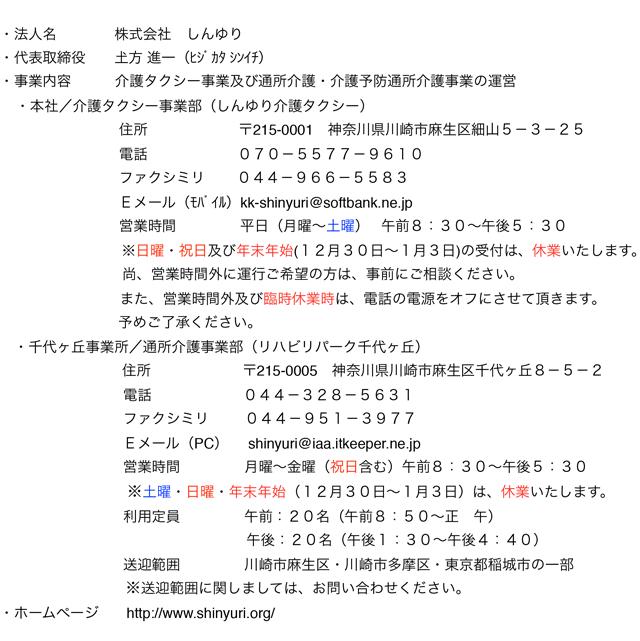 しんゆり会社情報20180211_640